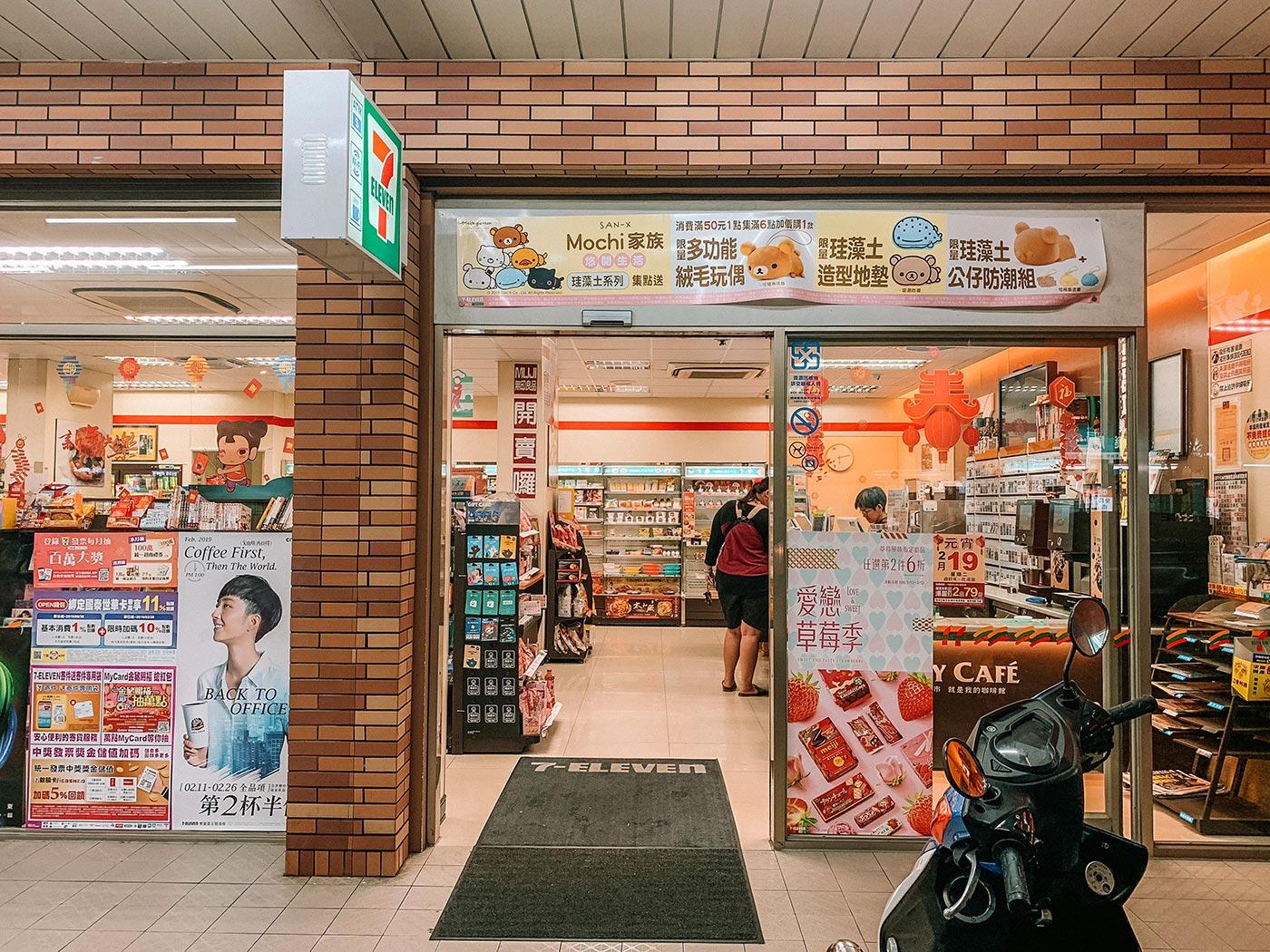 Taiwan '7-Eleven' Heaven   convenience store blog   7-11